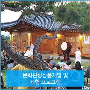 문화관광상품개발 및 체험 프로그램